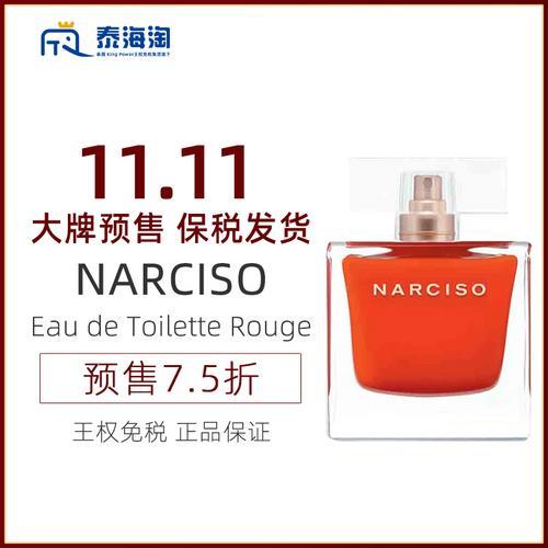 预售【保税发货】纳西索·罗德里格斯  Eau de Toilette Rouge 50ml