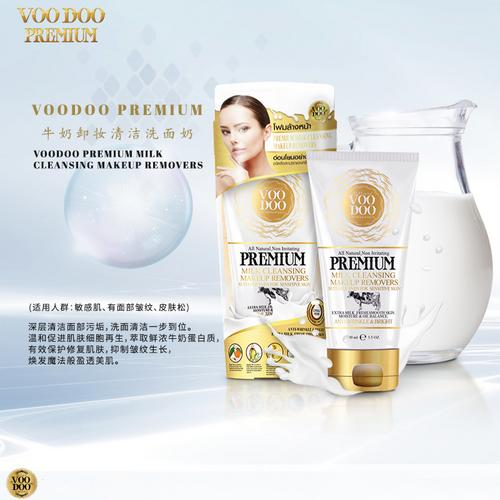 【直邮】泰国VOODOO牛奶卸妆洁面乳