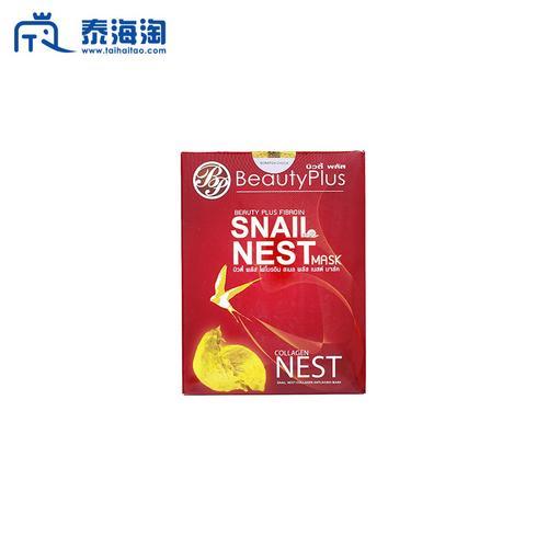 【直邮】BEAUTY PLUS蜗牛精华燕窝胶原蛋白十片装
