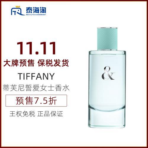 预售【保税发货】蒂芙尼 Tiffany  Love 誓爱女士香水 EDP 90ml
