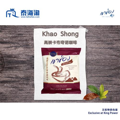 Khao Shong高崇卡布奇诺咖啡615g王权特供