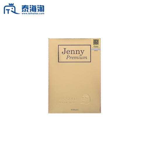 【直邮】Jenny sweet黄金滋养面膜10片装