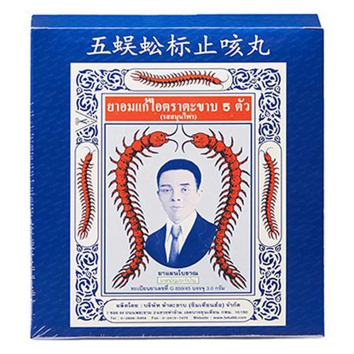 HATAKABB  五蜈蚣标止咳丸(7g*2盒和3g*12袋)