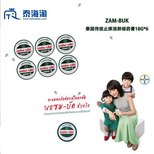 ZAM-BUK泰国传统止痒消肿绿药膏18G*6