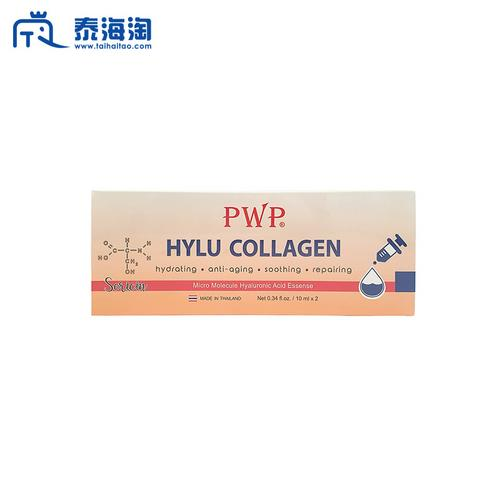 【直邮】PWP天然胶原蛋白水光针10ml*2