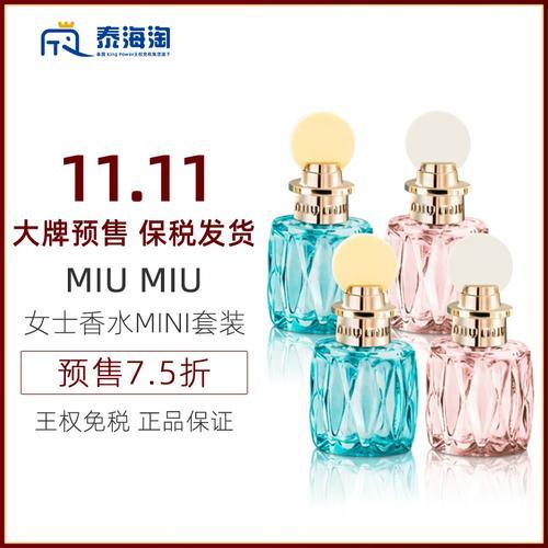 预售【保税发货】缪缪 MIU MIU MINI套装(滢蓝女士香氛2x7.5ml+ 粉漾女士淡香氛