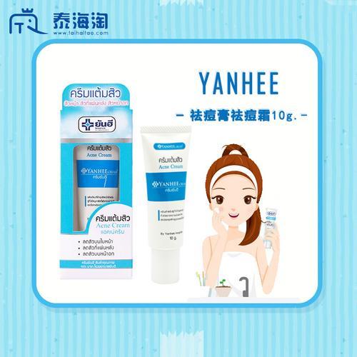 【直邮】YANHEE祛痘膏10g